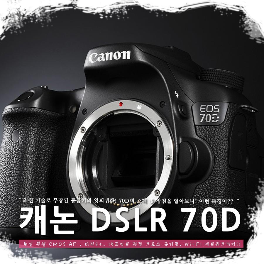 캐논 DSLR 카메라 70D 스펙 및 특징 소개.