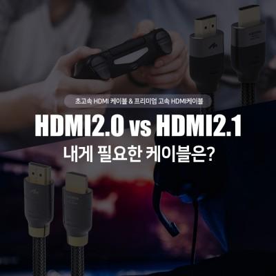 <HDMI 케이블 구매가이드> HDMI2.0? HDMI2.1? 내게 맞는 HDMI케이블은?