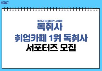 [서포터즈] 독취사 서포터즈 독취해 1기 모집,인강 이용권 및 취업 자료!(~1/27)