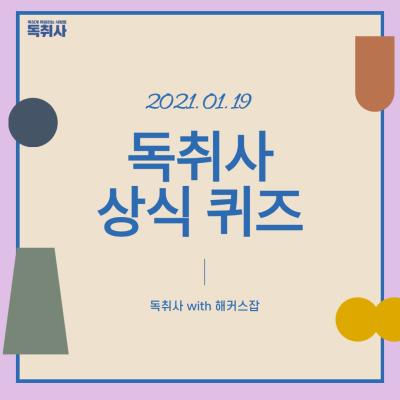 [면접 준비/상식퀴즈] 최신 트렌드 담은  1월 3주차 시사상식