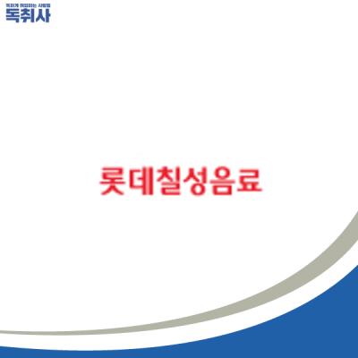 [롯데그룹/롯데칠성음료] DT UI/UX 신입(JA) 채용(~1/29) 자소서 첨삭받자!