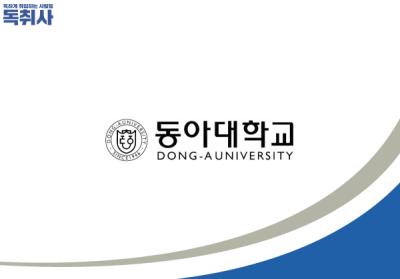 [대학교직원 채용/동아대학교 채용] 2021 일반직 정규직 채용(~2/5) 자소서 첨삭받자