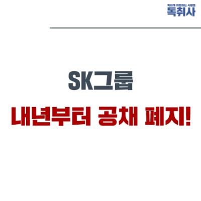 [대졸 공채 일정/대기업 공채] SK그룹 공채 폐지! 채용 인원 수는 줄어드나..?