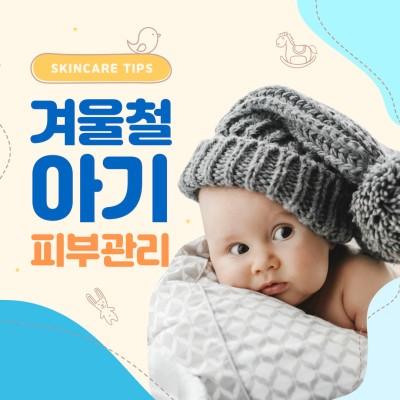 겨울철 아기 피부관리 방법