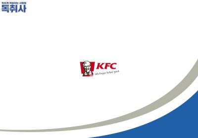 [KFC코리아 채용] KFC 정규직 신입 리더 채용(~1/31) 24시간 자소서 첨삭받자!
