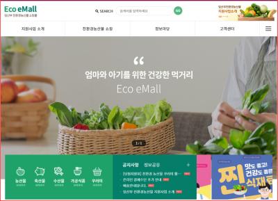 임산부 친환경 농산물 꾸러미 사업 ft. 에코이몰