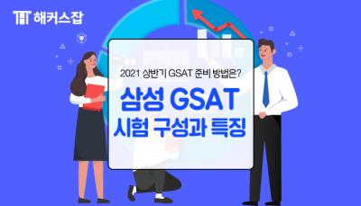 [삼성gsat] 상반기 삼성 채용 대비 온라인gsat 공부 방법 완벽 분석!