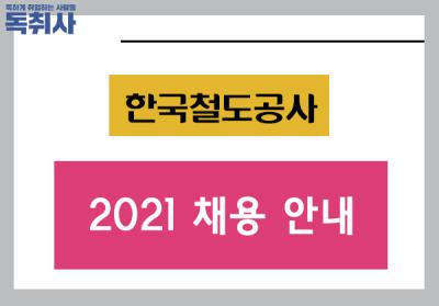 ★[한국철도공사 채용/코레일 채용] 2021 한국철도공사 채용 안내★