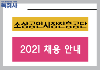 ★[소상공인시장진흥공단 채용] 2021 소상공인시장진흥공단 채용 안내★