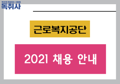 ★[근로복지공단] 2021 근로복지공단 채용 안내★