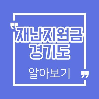 경기도 2차 재난지원금 신청방법 사용처 체크카드 지급대상
