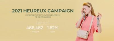 오르바이스텔라, 동물 보호 2021 기부 캠페인 진행