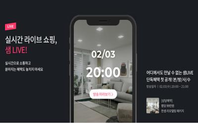 한샘, 라이브 커머스 채널 '샘LIVE' 론칭