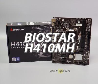 바이오스타 H410MH 이엠텍 인텔 메인보드
