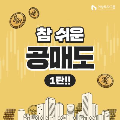 [주린이스쿨] 참 쉬운 공매도 1탄!!