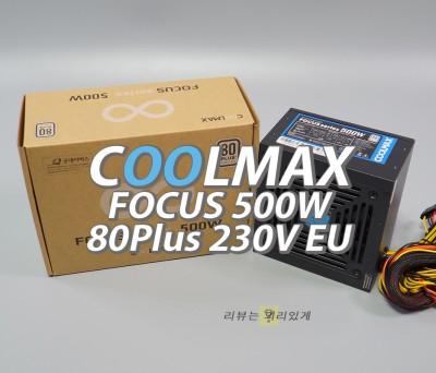 마이크로닉스 쿨맥스 FOCUS 500W 80Plus 230V EU