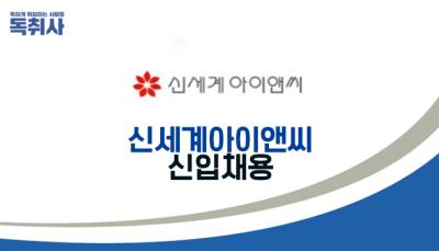[신세계아이앤씨 채용]각 부문 신입/경력 채용(~3/10),합격 자소서 예시 확인★