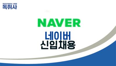 [네이버 채용]네이버 검색시스템 개발자 신입 채용(~채용시 마감),합격 자소서 예시 확인★