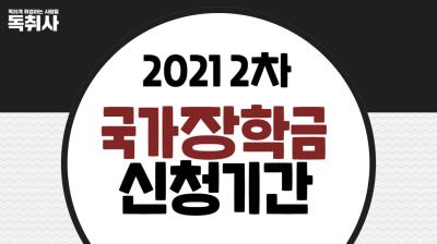 [국가장학금] 2021 국가장학금 2차 신청기간, 신청방법 확인해보세요 !