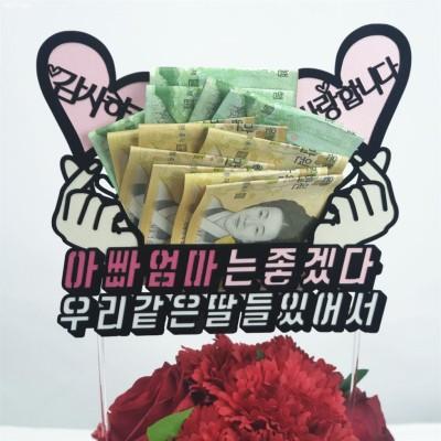 [할인제품] 써봄토퍼 용돈토퍼 박스 환갑 생신 어버이날선물 돈케이크 11,000 원♩ ♫