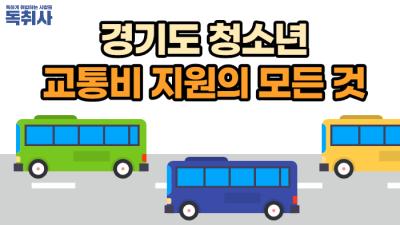 [경기도 청소년 교통비] ★12만원의 혜택!경기도에 거주하고 있는 10, 20대라면 주목!