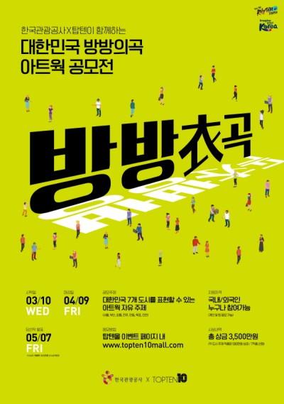 탑텐 X 한국관광공사 방방의곡 아트웍 공모전 시작!
