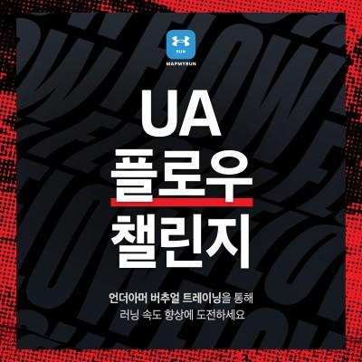 언더아머 UA FLOW 챌린지 참여해보세요!