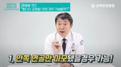 [절골술 1탄] 관절염 말기! 휜다리 교정술 괜찮을까요?