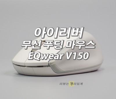 아이리버 푸딩 무선 무소음마우스 EQwear V150