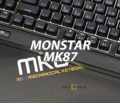 몬스타 MK87 게이밍 기계식 키보드