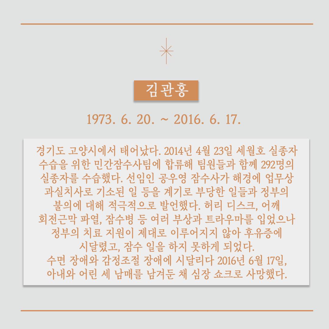 김관홍법, 의로움에 대하여