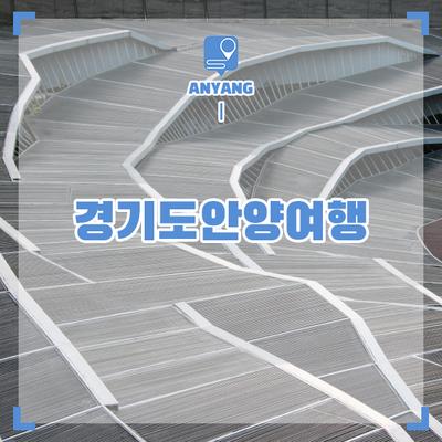 경기도 가볼만한곳  안양예술공원 등  서울 근교 여행으로 좋아요