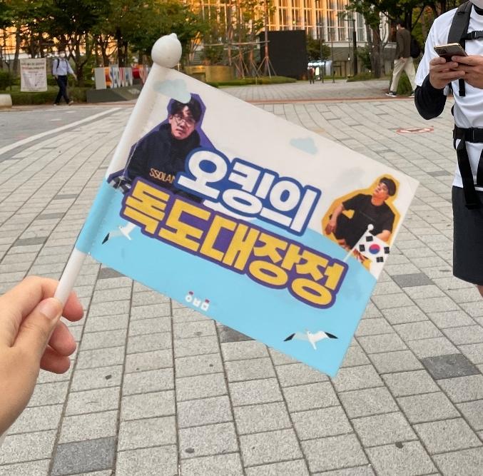 유튜브 크리에이터 '오킹' 서울에서 독도까지 국토 대장정