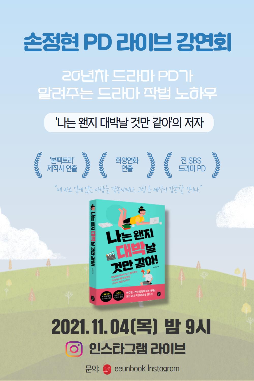'나는 왠지 대박날 것만 같아!'의 손정현 PD 인스타 라이브 강연회 개최