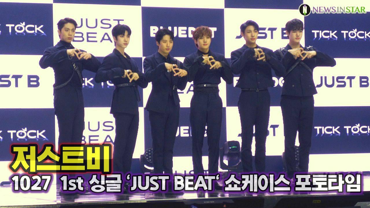 저스트비, 퍼포먼스 신규 맛집의 포토타임 (1st 싱글 'JUST BEAT'쇼케이스)